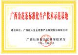 广西金花茶标准化生产技术示范基地