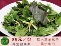 养生健康菜