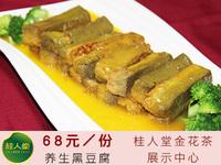 养生黑豆腐