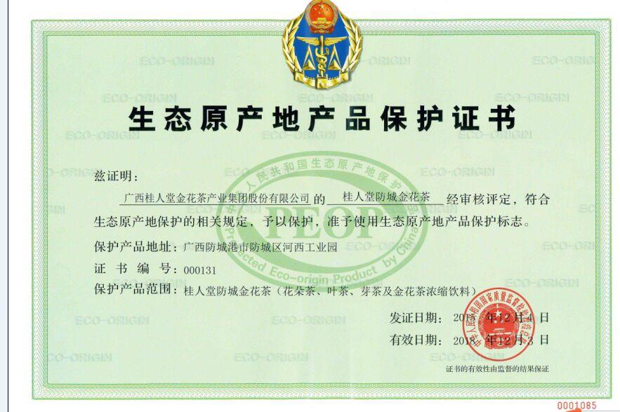 生态原产地产品保护证书—桂人堂集团