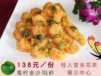 青柠金沙焗虾