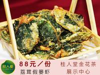 荔耳假篓虾