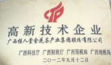 高新技术企业—桂人堂集团