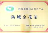 国家地理标志保护产品-防城金花茶