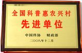 全国科普惠农兴村先进单位—桂人堂集团