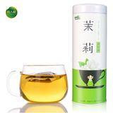 茉莉花金花茶·组合袋泡茶