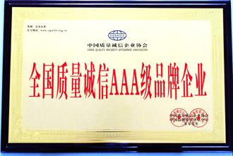 全国质量诚信AAA级品牌企业—桂人堂集团