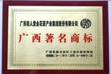 广西著名商标—桂人堂集团