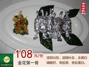 金花第一骨(厨艺比赛金奖菜品)