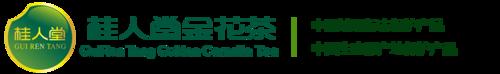 广西桂人堂金花茶产业集团股份有限公司